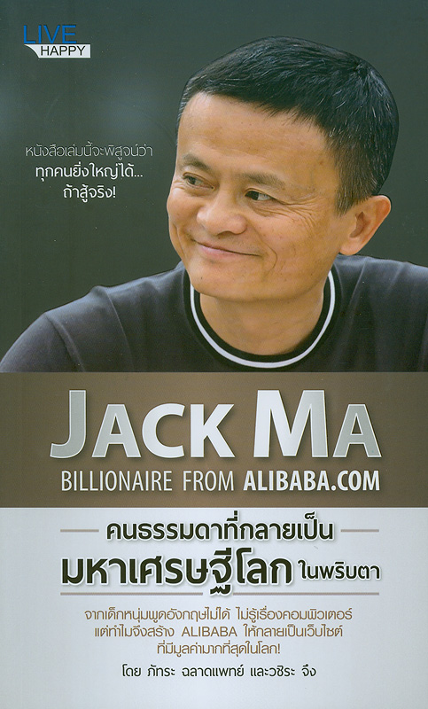Jack Ma คนธรรมดาที่กลายเป็นมหาเศรษฐีโลกในพริบตา /ภัทระ ฉลาดแพทย์ และวชิระ จึง  แจ็ค หม่า คนธรรมดาที่กลายเป็นมหาเศรษฐีโลกในพริบตา