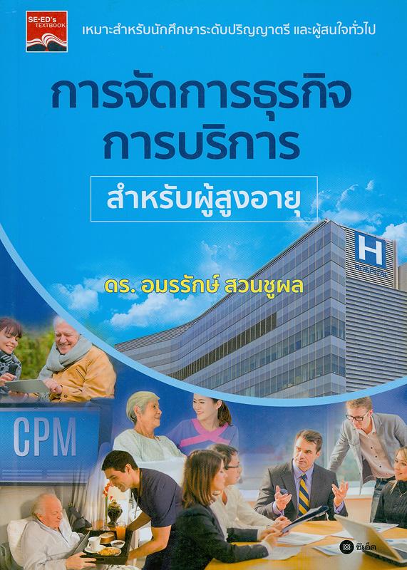 การจัดการธุรกิจการบริการสำหรับผู้สูงอายุ /อมรรักษ์ สวนชูผล