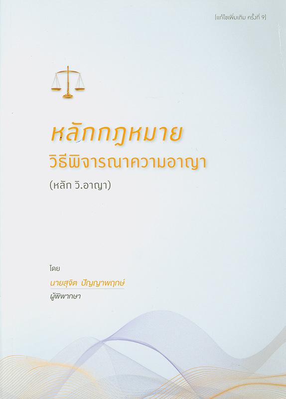 หลักกฎหมายวิธีพิจารณาความอาญา (หลัก วิอาญา) /สุจิต ปัญญาพฤกษ์