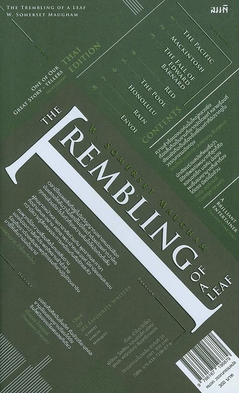 ชั่วใบระริกไหว /วิลเลียม ซอเมอร์เซ็ท มอห์ม ; คณิตสรณ์ สัมฤทธิ์เดชขจร, แปล||The trembling of a leaf