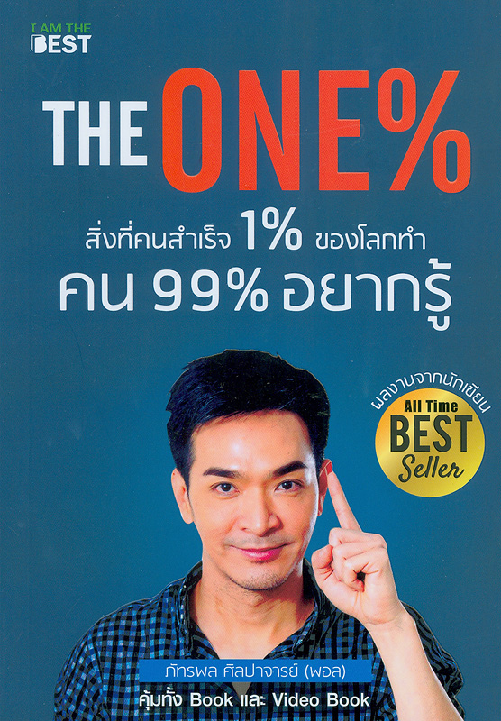 The one% สิ่งที่คนสำเร็จ 1% ของโลกทำ คน 99% อยากรู้ /ภัทรพล ศิลปาจารย์