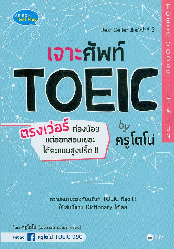 เจาะศัพท์ TOEIC ตรงเว่อร์ ท่องน้อย แต่ออกสอบเยอะ ได้คะแนนสูงปรี๊ด !!by ครูโตโน่ TOEIC Vocab Fit & Fun /วันวิชิต บูรณะสิทธิพร