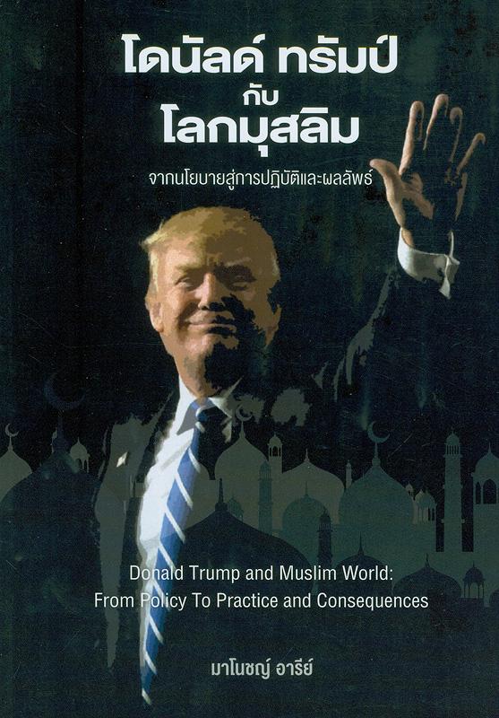 โดนัลด์ ทรัมป์ กับโลกมุสลิม :จากนโยบายสู่การปฏิบัติและผลลัพธ์ /มาโนชญ์ อารีย์||Donald Trump and Muslim world : from policy to practiceand consequences
