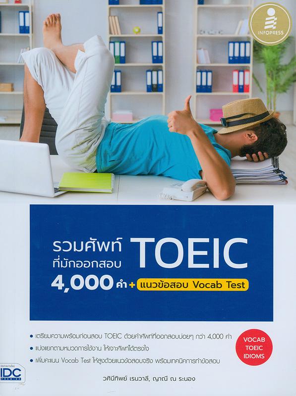 รวมศัพท์ที่มักออกสอบ TOEIC 4000 คำ + แนวข้อสอบ Vocab Test /วศินีทิพย์ เรนวาลี, พรรณณิดา วาสกุล, ญาณี ณ ระนอง