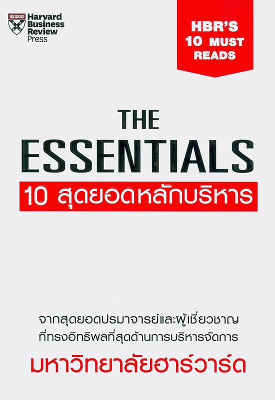 essentials 10 สุดยอดหลักบริหาร /John P. Kotter,Michael E. Porter ; ณัฐยา สินตระการผล, แปล||HBR's 10 must reads : the essentials