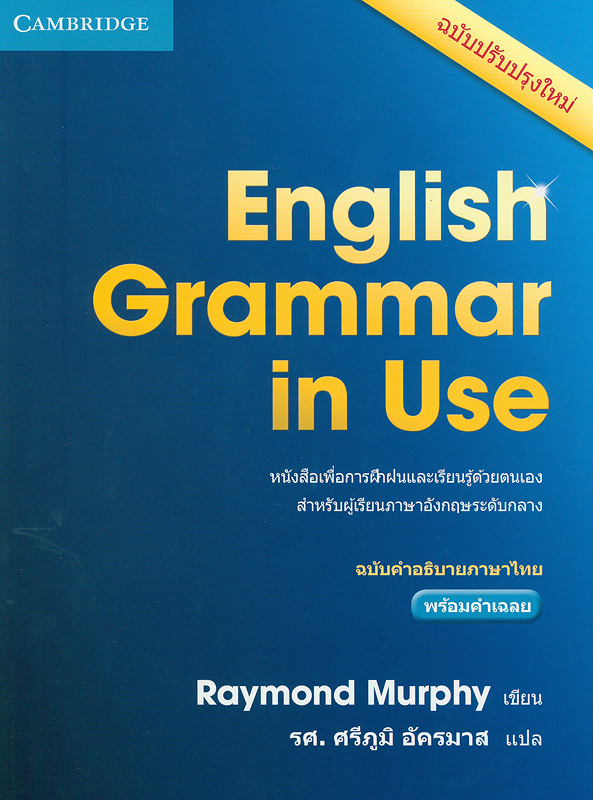 English grammar in use :ฉบับคำอธิบายภาษาไทย พร้อมคำเฉลย /Raymond Murphy, เขียน ; ศรีภูมิ อัครมาส, แปล