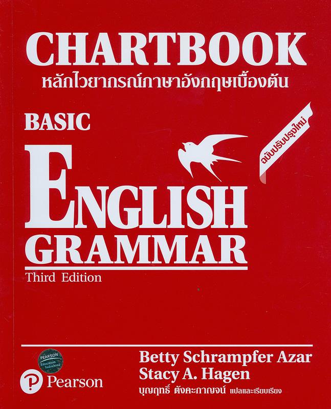 หลักไวยากรณ์ภาษาอังกฤษเบื้องต้น /Betty Schrampfer Azar, Stacy A. Hagen ; บุญฤทธิ์ ตังคะกาญจน์, แปลและเรียบเรียง.||Basic English grammar : chartbook