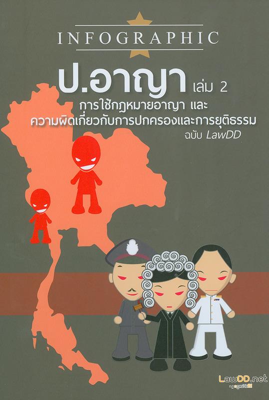 Infographic ป.อาญา เล่ม 2 :การใช้กฎหมายอาญา, ความผิดเกี่ยวกับการปกครองและการยุติธรรม /กฤษณ์ ฤทธิธรรม, นริศรา ทุมมา, เรียบเรียง ; มารุต ศิริโก, บรรณาธิการ