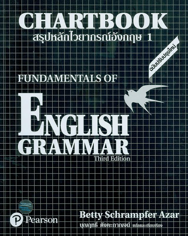สรุปหลักไวยากรณ์อังกฤษ 1 /Betty Schrampfer Azar ; บุญฤทธิ์ ตังคะกาญจน์ แปลและเรียบเรียง  Chartbook 1 : fundamentals of English grammar