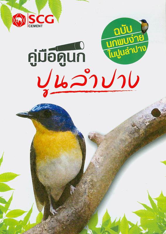 คู่มือดูนก ปูนลำปาง :ฉบับนกพบง่ายในปูนลำปาง /บวร วรรณศรี
