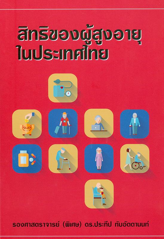 สิทธิของผู้สูงอายุ ในประเทศไทย /ประทีป ทับอัตตานนท์