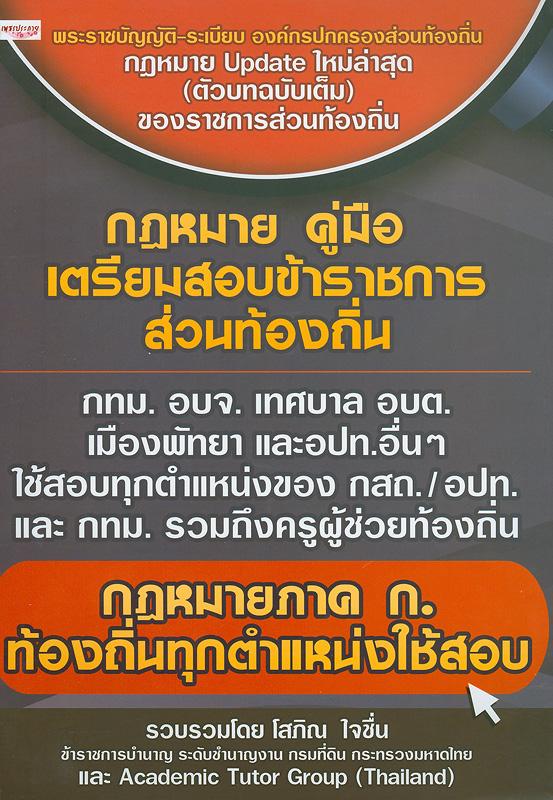กฎหมาย คู่มือเตรียมสอบข้าราชการส่วนท้องถิ่น /โสภิณ ใจชื่น และ Academic Tutor Group (Thailand)