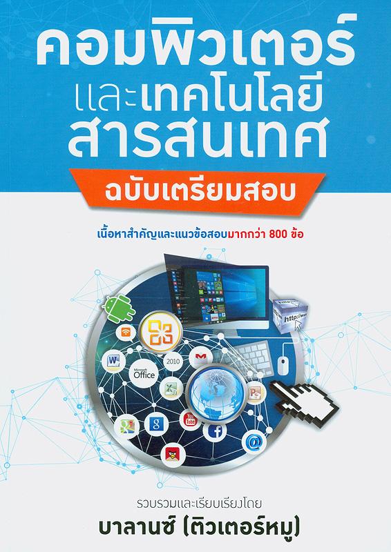 คอมพิวเตอร์และเทคโนโลยีสารสนเทศ (ฉบับเตรียมสอบ) /บาลานซ์ (ติวเตอร์หมู)