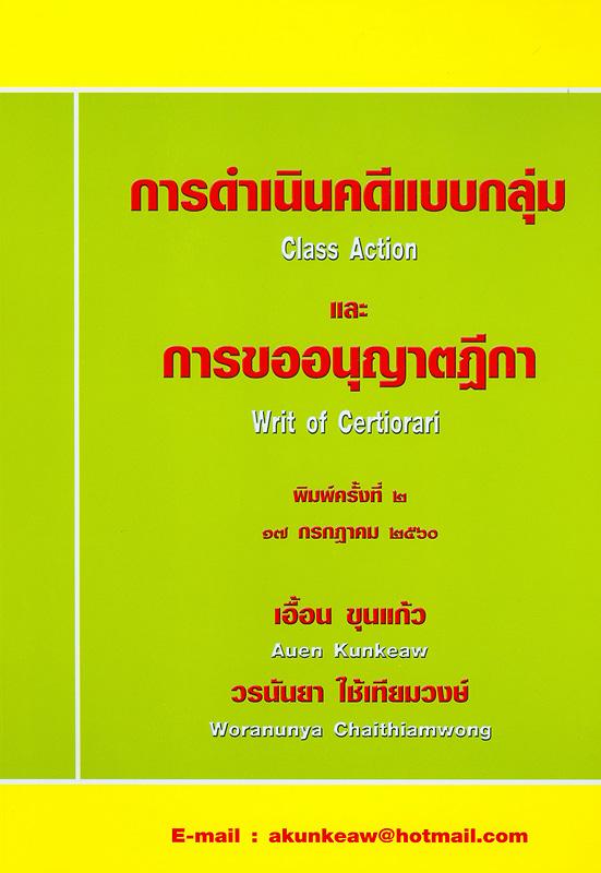 การดำเนินคดีแบบกลุ่มและการขออนุญาตฎีกา /เอื้อน ขุนแก้ว, วรนันยา ใช้เทียมวงษ์||Class action and writof certiorari