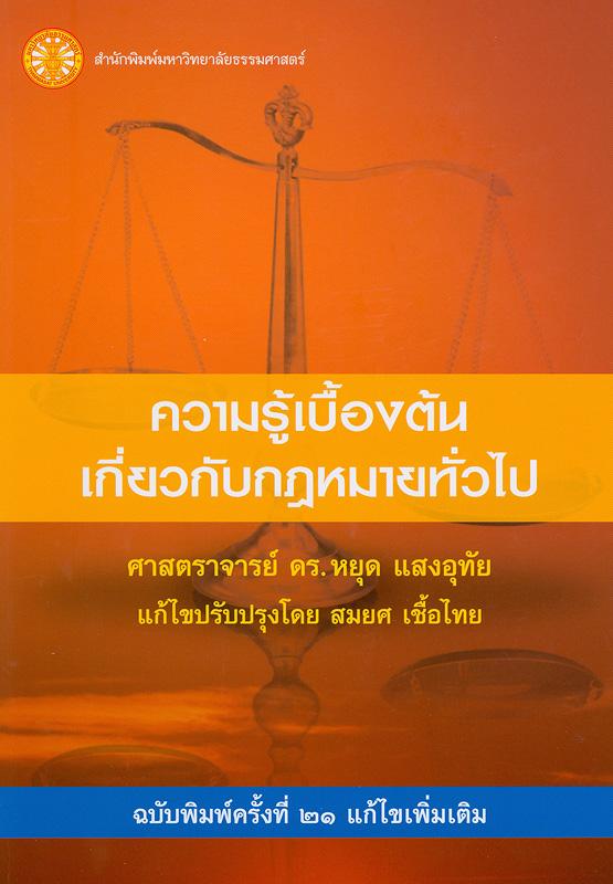 ความรู้เบื้องต้นเกี่ยวกับกฎหมายทั่วไป /หยุด แสงอุทัย ; แก้ไขปรับปรุงโดย สมยศ เชื้อไทย