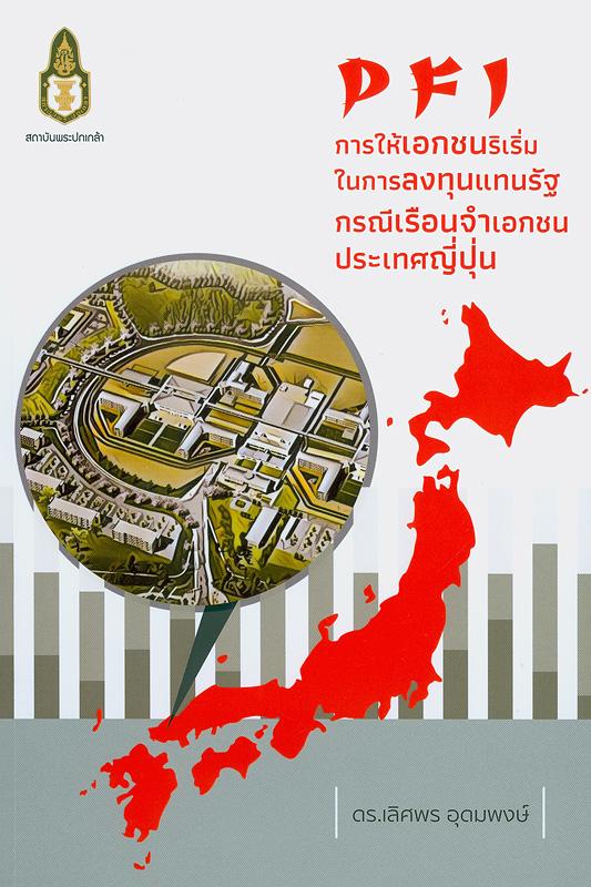 PFI :การให้เอกชนริเริ่มในการลงทุนแทนรัฐ กรณีเรือนจำเอกชน ประเทศญี่ปุ่น /เลิศพร อุดมพงษ์||Private finance initiative : การให้เอกชนริเริ่มในการลงทุนแทนรัฐ กรณีเรือนจำเอกชน ประเทศญี่ปุ่น
