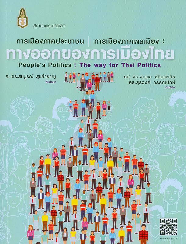 การเมืองภาคประชาชน/การเมืองภาคพลเมือง :ทางออกของการเมืองไทย /จุมพล หนิมพานิช, สุรวงศ์ วรรณปักษ์||People's politics :the way for Thai politics