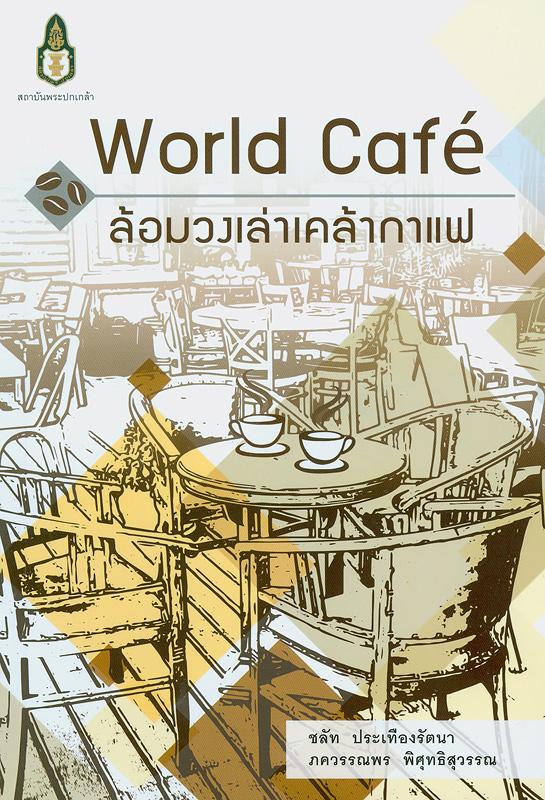 World cafe ล้อมวงเล่าเคล้ากาแฟ /ชลัท ประเทืองรัตนา และภควรรณพร พิศุทธิสุวรรณ