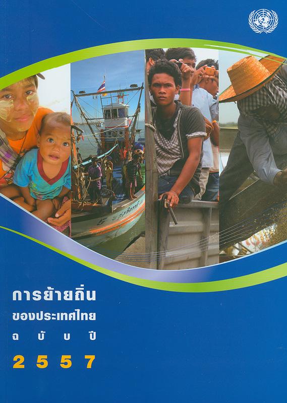 การย้ายถิ่นของประเทศไทย ฉบับปี 2557 /Jerrold W. Huguet