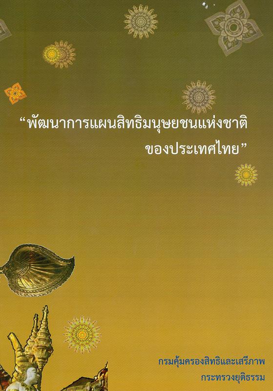 พัฒนาการแผนสิทธิมนุษยชนแห่งชาติของประเทศไทย /กรมคุ้มครองสิทธิและเสรีภาพ กระทรวงยุติธรรม