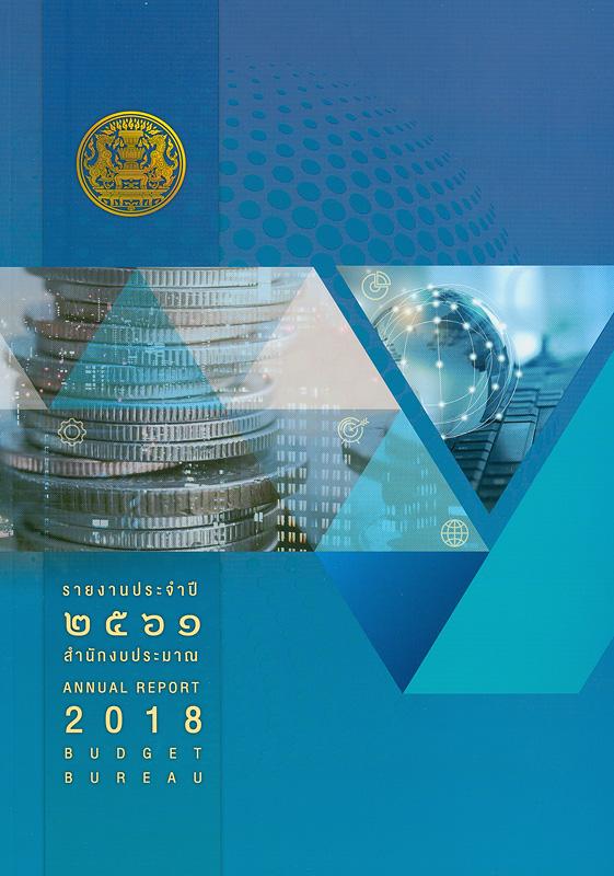 รายงานประจำปี 2561 สำนักงบประมาณ /สำนักงบประมาณ||รายงานประจำปี สำนักงบประมาณ|Annual report 2018 Bureau of the Budget