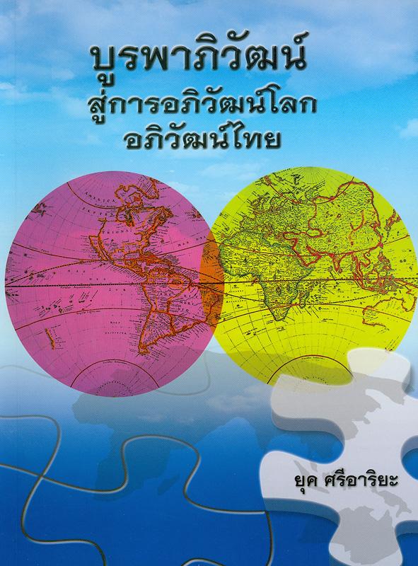 บูรพาภิวัฒน์สู่การอภิวัฒน์โลกอภิวัฒน์ไทย /ยุค ศรีอาริยะ||บูรพาภิวัฒน์ สู่การอภิวัฒน์โลก... อภิวัฒน์ไทย