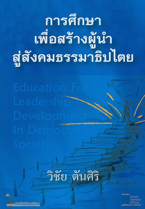 การศึกษาเพื่อสร้างผู้นำสู่สังคมธรรมาธิปไตย /วิชัย ตันศิริ||Education for leadership development in democratic society
