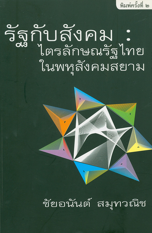 รัฐกับสังคม :ไตรลักษณ์รัฐไทยในพหุสังคมสยาม /ชัยอนันต์ สมุทวณิช||State and society : three-dimensional state in Siam's plural society