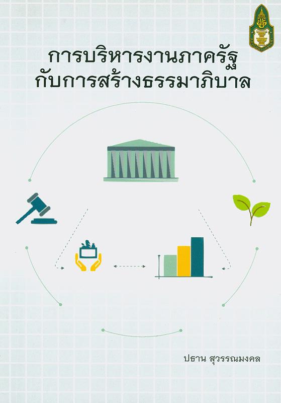 การบริหารงานภาครัฐกับการสร้างธรรมาภิบาล /ปธาน สุวรรณมงคล