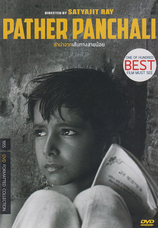 Pather panchali /presented by the West Bengal Government ; script and direction by Satyajit Ray||ลำนำจากเส้นทางสายน้อย
