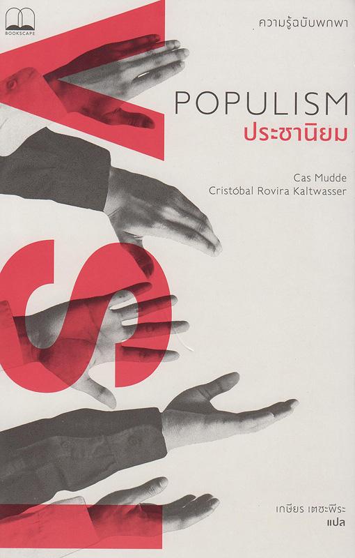 ประชานิยม :ความรู้ฉบับพกพา /Cas Mudde, Cristobal Rovira Kaltwasser, เขียน ; เกษียร เตชะพีระ แปล||Populism : a very short introduction