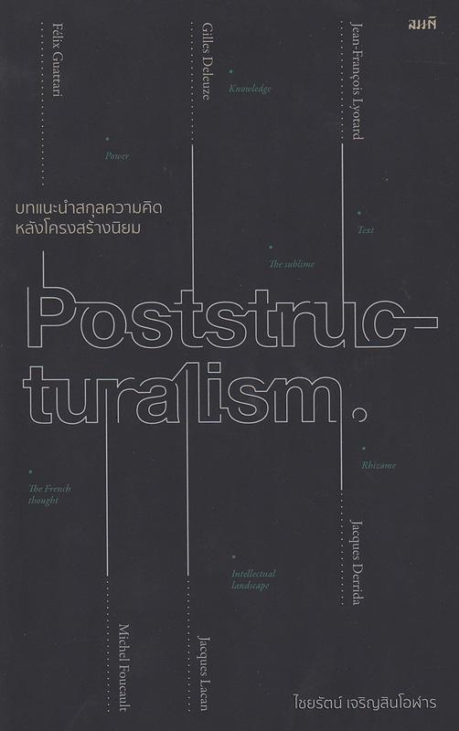 บทแนะนำสกุลความคิดหลังโครงสร้างนิยม /ไชยรัตน์ เจริญสินโอฬาร||Introducing poststructuralism