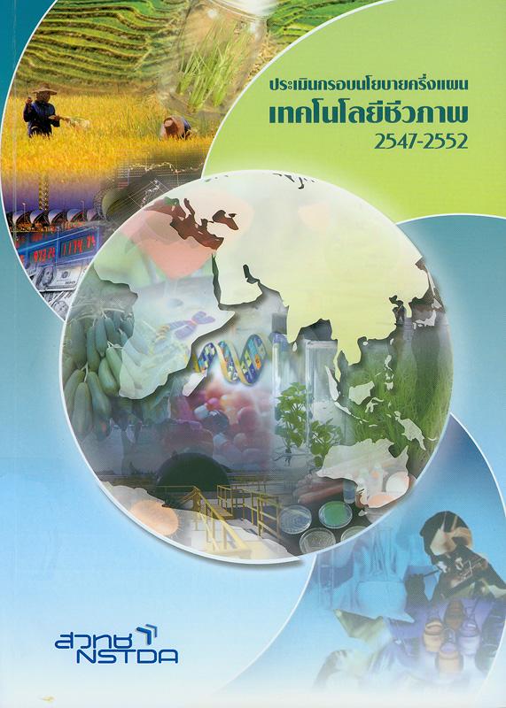 ประเมินกรอบนโยบายครึ่งแผน เทคโนโลยีชีวภาพ 2547-2552 /ศูนย์พันธุวิศวกรรมและเทคโนโลยีชีวภาพแห่งชาติ