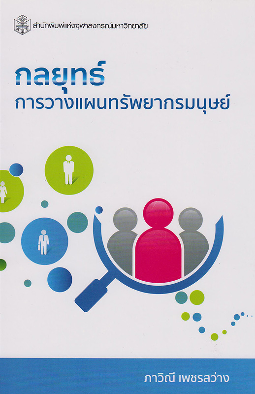 กลยุทธ์การวางแผนทรัพยากรมนุษย์ /ภาวิณี เพชรสว่าง||Human resource planning strategy