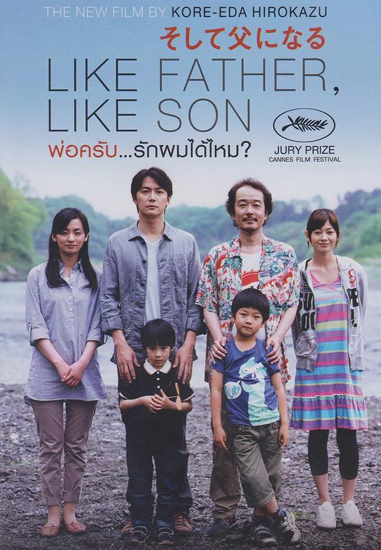 Like father, like son/Fuji Television Network, Amuse, Gaga Corporation ; producers,Matsuzaki Kaoru, Taguchi Hijiri ; written, edited and directed by Kore Eda Hirokazu||พ่อครับ...รักผมได้ไหม|Soshite chichi ni naru