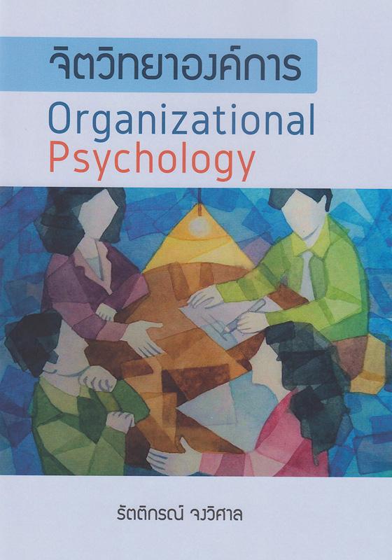 จิตวิทยาองค์การ /รัตติกรณ์ จงวิศาล  Organizational psychology