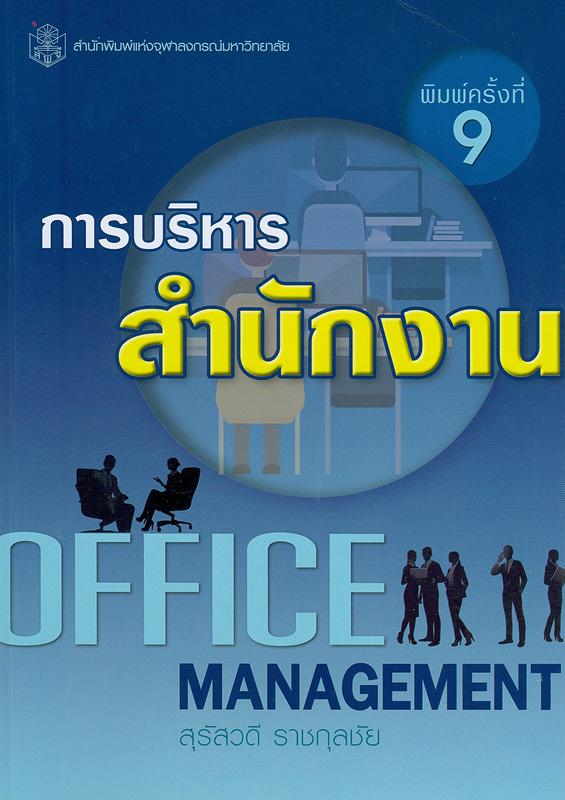 การบริหารสำนักงาน /สุรัสวดี ราชกุลชัย||Office management