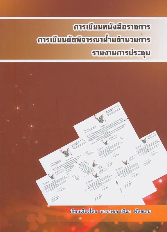 การเขียนหนังสือราชการ การเขียนข้อพิจารณาฝ่ายอำนวยการรายงานการประชุม /ปรีชา พันธเสน