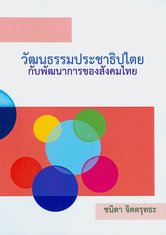 วัฒนธรรมประชาธิปไตยกับพัฒนาการของสังคมไทย /ชนิดา จิตตรุทธะ