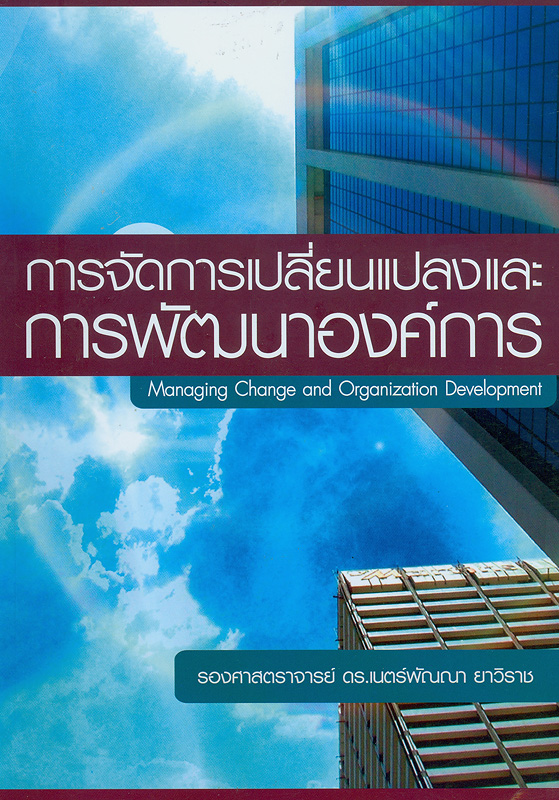 การจัดการเปลี่ยนแปลงและการพัฒนาองค์การ /เนตร์พัณณา ยาวิราช||Managing change and organization development