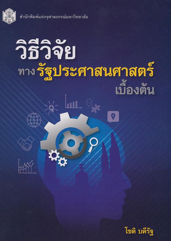วิธีวิจัยทางรัฐประศาสนศาสตร์เบื้องต้น /โชติ บดีรัฐ||Introduction to research methods in public administration