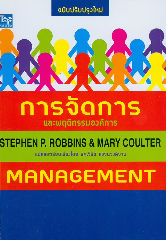 การจัดการและพฤติกรรมองค์การ /Stephen P. Robbins, Mary Coulter, ผู้แต่ง ;  วิรัช สงวนวงศ์วาน, ผู้แปลและเรียบเรียง
