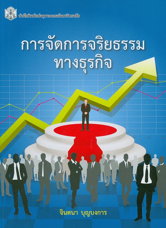 การจัดการจริยธรรมทางธุรกิจ /จินตนา บุญบงการ