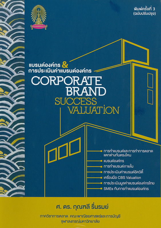 แบรนด์องค์กร & การประเมินค่าแบรนด์องค์กร /กุณฑลี รื่นรมย์||Corporate brand success valuation