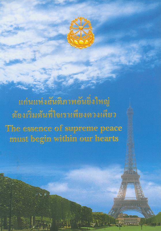 แก่นแห่งสันติภาพอันยิ่งใหญ่ต้องเริ่มต้นที่ใจเราเพียงดวงเดียว /บงกช สิทธิพล||The essence of supreme peace must begin within our hearts