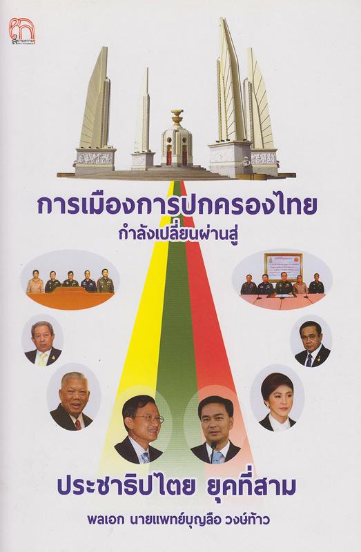 การเมืองการปกครองไทยกำลังเปลี่ยนผ่านสู่ประชาธิปไตยยุคที่สาม /บุญลือ วงษ์ท้าว