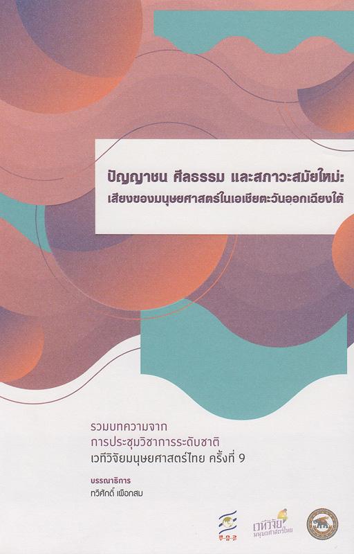 ปัญญาชน ศีลธรรม และสภาวะสมัยใหม่ :เสียงของมนุษยศาสตร์ในเอเชียตะวันออกเฉียงใต้ /ทวีศักดิ์ เผือกสม, บรรณาธิการ