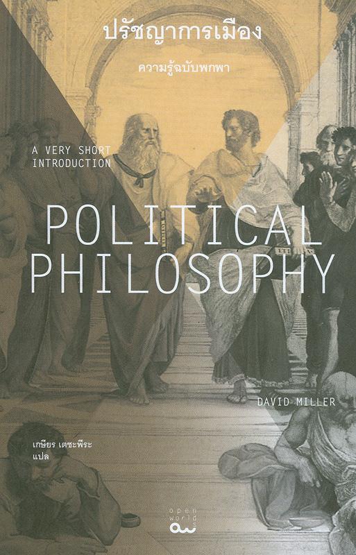 ปรัชญาการเมือง :ความรู้ฉบับพกพา /David Miller ; เกษียร เดชะพีระ แปล||Political philosophy : a very short introduction