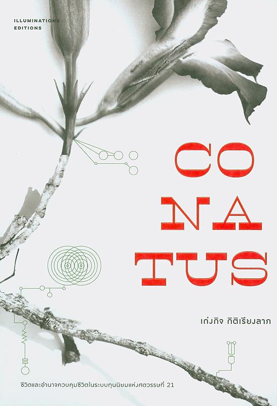 Conatus ชีวิตและอำนาจควบคุมชีวิตในระบบทุนนิยมแห่งศตวรรษที่ 21 /เก่งกิจ กิติเรียงลาภ