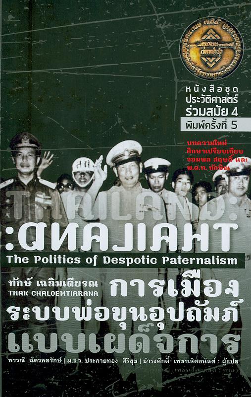 การเมืองระบบพ่อขุนอุปถัมภ์แบบเผด็จการ /ทักษ์ เฉลิมเตียรณ, เขียน ; พรรณี ฉัตรพลรักษ์, ม.ร.ว.ประกายทอง สิริสุข และธำรงศักดิ์ เพชรเลิศอนันต์, ผู้แปล||Thailand : the politics of despotic paternalism